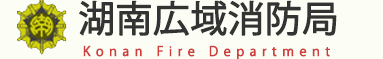 湖南広域消防局 Konan Fire Department